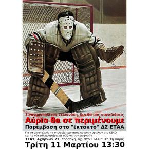 Αφίσα παρέμβασης στο έκτακτο ΔΣ ΕΤΑΑ στο πρώην ΤΣΑΥ (Αχαρνών 27)