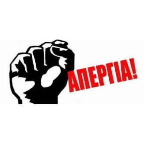 Ανακοίνωση - Κάλεσμα της Ανοιχτής Συνέλευσης Μηχανικών για την απεργία στις 9 Απρίλη 2014