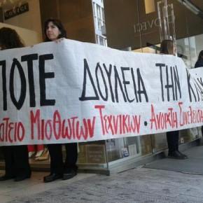 Ενημέρωση και φωτογραφίες από την πανεργατική απεργία στο εμπόριο την Κυριακή 13/4, στο Σύνταγμα (Ερμού)