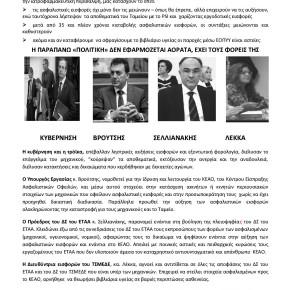 Αφίσα/κείμενο της Ανοιχτής Συνέλευσης Μηχανικών: αυτοί εξοντώνουν τους μηχανικούς