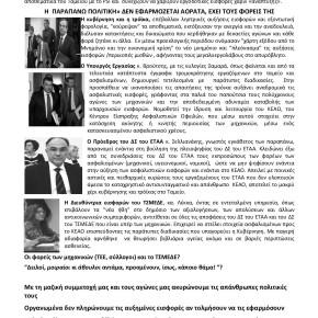 Αφίσα/κείμενο της Ανοιχτής Συνέλευσης Μηχανικών: αυτοί εξοντώνουν τους μηχανικούς (νο.2)