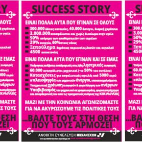 Αφίσα της Ανοιχτής Συνέλευσης Μηχανικών για τις εκλογές 2014: Success Story...Βάλτε τους στη θέση που τους αρμόζει