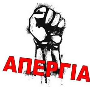 24ωρη Πανελλαδική Απεργία ΑΔΕΔΥ 9 Ιουλίου 2014 Προσυγκέντρωση στον πεζόδρομο της Κοραή έξοδος ΜΕΤΡΟ, ώρα 11.00