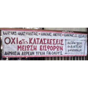 Νομική διεκδίκηση στα θέματα του ασφαλιστικού (Παντεχνική Ανοιχτή Συνέλευση Θεσσαλονίκης)