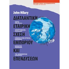 Πως μεθοδεύεται η πλήρης καταστρατήγηση των δικαιωμάτων και ασφαλιστικών δικλείδων των πολιτών στην Ευρώπη και την Αμερική (TTIP)