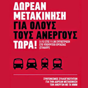 Δωρεάν μετακίνηση των ανέργων - Να σβηστούν τα πρόστιμα -Τετάρτη 3/12 Στις 11:00  Στο Υπουργείο Εργασίας (Σταδίου)