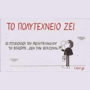 Η πρόταση τροπολογίας για τις εισφορές που ο ΣΥΡΙΖΑ είχε καταθέσει το 2013