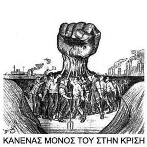 Στάση εργασίας ΕΜΔΥΔΑΣ Αττικής 28/03 και συγκέντρωση στην Ευελπίδων
