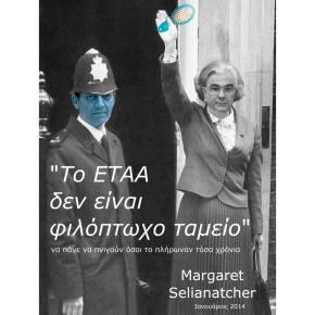 Καρατομούν Σελλιανάκη από ETAA, φεύγει ο Μάναλης από Attica Bank