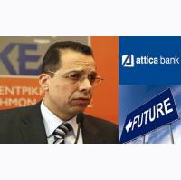 Ποιο είναι το μέλλον της Attica bank; - Ή θα πετύχει η ΑΜΚ των 434 εκατ ή bail in ή θα εξαγοραστεί από την Εθνική τράπεζα