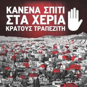 Συλλαλητήριο Διαμαρτυρίας για τους πλειστηριασμούς πρώτης κατοικίας Πέμπτη 19.11, στο Σύνταγμα, στις 18.30