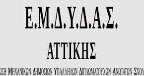 Ανακοίνωση ΕΜΔΥΔΑΣ Αττικής για την απεργία 24 Νοέμβρη