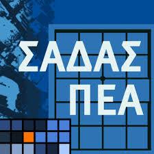 Σύλλογος Αρχιτεκτόνων Θεσσαλονίκης  -  Ψήφισμα προς ΕΤΑΑ