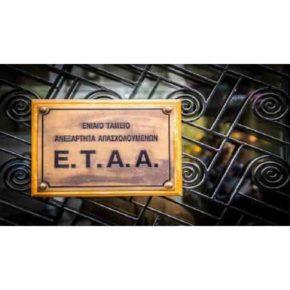 Εισηγήσεις του ΕΤΑΑ προς το Υπουργείο για την παράταση του Β2016 και πρακτικά δύο συνεδριάσεων