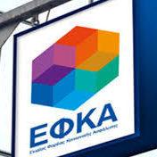 Παράταση για τα αναδρομικά Β εξαμήνου 2012 από τον ΕΦΚΑ έως 30/4/2018