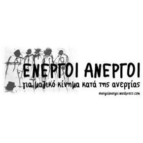 Η ανεργία είναι εδώ όσα νούμερα κι αν «μαγειρέψετε»… Συνέλευση Ενεργών Ανέργων Σάββατο 4/2 6μμ Σολωμού 13 (4ος όροφος), Εξάρχεια