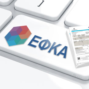 ΕΦΚΑ: Αναδρομική διαγραφή από το πρώην ΕΤΑΑ-ΤΣΜΕΔΕ