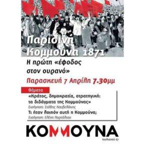 """Εκδήλωση για την Παρισινή Κομμούνα - Παρασκευή 7/4, στις 7:30 μ.μ., στον πολυχώρο """"Κομμούνα"""" (Ιουλιανού 67)"""