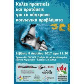 """Εκδήλωση:  """"Καλές πρακτικές και προτάσεις για τα σύγχρονα κοινωνικά προβλήματα""""  -  Σάββατο 8 Απριλίου, στις 11.30π.μ."""