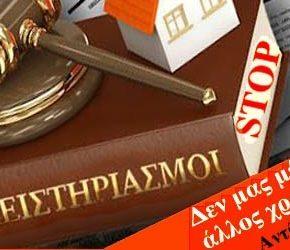 Πανελλαδική κινητοποίηση ενάντια στους πλειστηριασμούς - Σάββατο 4/11