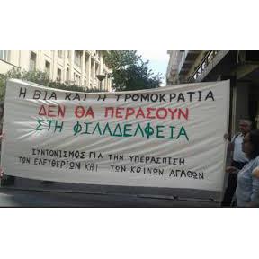 Συλλογή υπογραφών με αίτημα «Αποκατάσταση της δημοκρατίας στον ελληνικό δήμο Νέας Φιλαδέλφειας - Νέας Χαλκηδόνας τώρα!»
