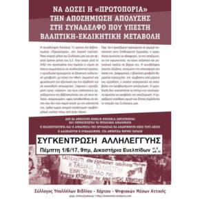 Σύλλογος Υπαλλήλων Βιβλίου – Χάρτου – Ψηφιακών Μέσων Αττικής: Πέμπτη 1/6, 9πμ, Δικαστήρια Ευελπίδων (κτ.9-αιθ.10) :: Συγκέντρωση αλληλεγγύης στην απολυμένη συνάδελφό μας από την «Πρωτοπορία»