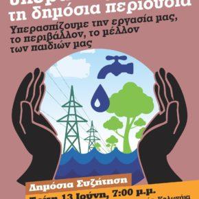 """Όλοι μαζί υπερασπιζόμαστε τη Δημόσια Περιουσία - Δημόσια συζήτηση , Τρίτη 13 Ιουνίου 7.00μ.μ. σινέ """"Δεξαμενή"""" Κολωνάκι"""