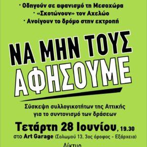 Συνάντηση συντονισμού δράσεων για τη Μεσοχώρα και τον Αχελώο, Τετάρτη 28 Ιουνίου, στις 19.30,  στο Art Garage