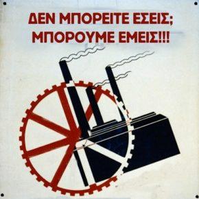 Ανοιχτή συνέλευση αλληλεγγύης στη ΒΙΟΜΕ στην Αθήνα, Δευτέρα 3 Ιουλίου, ώρα 18:30.