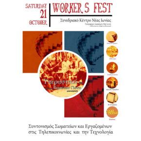 1ο Worker's Festival: Σάββατο 21 Οκτωβρίου 2017