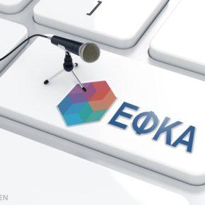 Ενημέρωση από τη συνάντηση της ΑΣΜ με τοv Νομικό Σύμβουλο του Υποδιοικητή του ΕΦΚΑ, τη Δευτέρα 18/6/2018