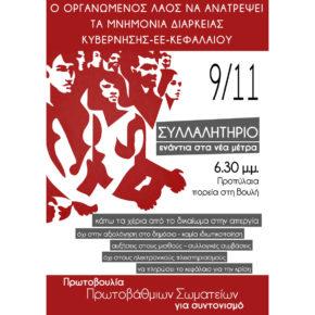 Διαδήλωση Πέμπτη 9/11, 6.30 μ.μ. στα Προπύλαια και πορεία στη Βουλή