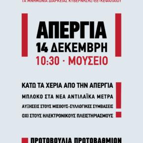 Πρωτοβουλία σωματείων για συντονισμό - Όλοι, όλες στην πανελλαδική πανεργατική απεργία στις 14 Δεκέμβρη 10.30 π.μ. στο Μουσείο