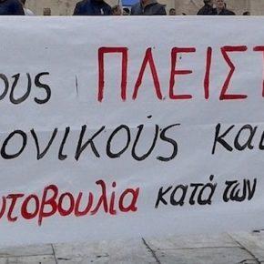 ΝΕΟΤΕΡΗ ΕΝΗΜΕΡΩΣΗ: Ανακοίνωση του Συμβολαιογραφικού Συλλόγου Αθηνών-Πειραιώς-Αιγαίου-Δωδεκανήσου, Ανακοίνωση της Ενωτικής Πρωτοβουλίας κατά των Πλειστηριασμών
