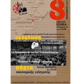 ΣΕ ΒΙΟΜΕ - Εκδήλωση - ενημέρωση για τη Διεθνή Συνάντηση Ανακτημένων Επιχειρήσεων στην Αργεντινή,  Παρασκευή 8 Δεκέμβρη, στις 19.00, αίθουσα ΕΣΗΕΑ