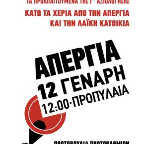 Παρασκευή 12 Γενάρη - απεργιακή συγκέντρωση στις 12.00 στα Προπύλαια