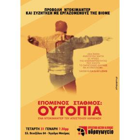 Επόμενος σταθμός: ΟΥΤΟΠΙΑ. Ντοκιμαντέρ και συζήτηση για τη ΒΙΟΜΕ, Τετάρτη 31/1, 7.30μμ