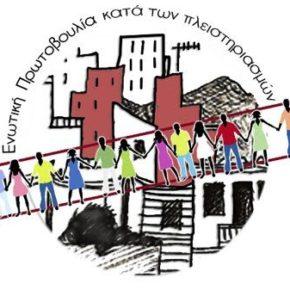 Κάλεσμα: Τετάρτη 21/2/18, 6 μ.μ. - Συγκέντρωση  σε πορεία ενάντια στους πλειστηριασμούς και τις κατασχέσεις
