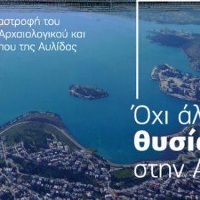 Όχι άλλη θυσία στην Αυλίδα Not another Sacrifice in Avlida, συλλογή υπογραφών