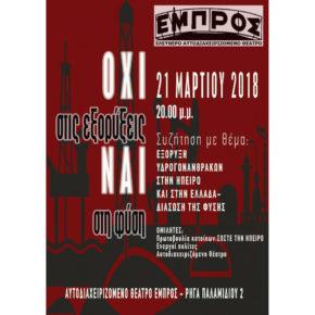 Εκδήλωση - Ενημέρωση για τις Εξορύξεις Υδρογονανθράκων στην Ήπειρο, Θέατρο Εμπρός, 21/03/2018, 20:00 - 23:30