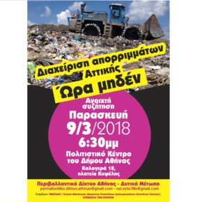 Διαχείριση των απορριμμάτων της Αττικής, Aνοιχτή δημόσια συζήτηση, Παρασκευή 9/3/2018, στις 6:30 μ.μ, Πολιτιστικό Κέντρο του Δήμου Αθήνας
