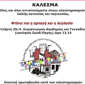 Φτάνει πια η αρπαγή και η λεηλασία,  Τετάρτη 25/4,  Συγκέντρωση Ακαδημίας και Γενναδίου,  ώρα 13.15