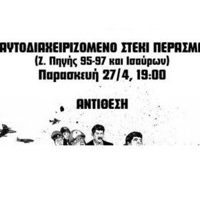 """Προβολή του ντοκιμαντέρ """"Η μάχη της Χιλής"""", Παρασκευή 27/04, στο Αυτοδιαχειριζόμενο στέκι ΠΕΡΑΣΜΑ, στις 19.00"""