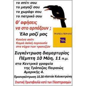 Τράπεζα Πειραιώς: κινητοποίηση κατά της αρπαγής λαϊκών περιουσιών - Πέμπτη 10 Μάη, 11:00 π.μ.