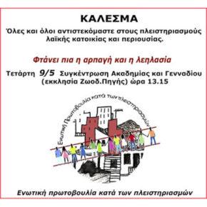 Συγκέντρωση κατά των πλειστηριασμών  - Τετάρτη 09 Μάη, 13:15 μ.μ.