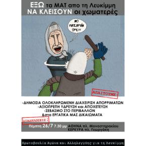 Διαδηλώσεις αλληλεγγύης για τη Λευκίμμη, σε Αθήνα και Κέρκυρα την Πέμπτη 26/7/18 στις 7μιση το απόγευμα