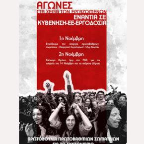 Διακλαδική απεργία πρωτοβάθμιων σωματείων του ιδιωτικού τομέα την 1η Νοέμβρη