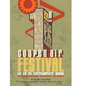 CoOpenAir Festival - 1o Φεστιβάλ Συνεργατισμού 12-13-14 Οκτώβρη  Τόπος: Θεσσαλονίκη - Ανακτημένο εργοστάσιο ΒΙΟΜΕ