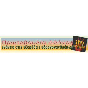 Πέμπτη 22/11, 15:15, Κάλεσμα στη συνεδρίαση του Περιφερειακού Συμβουλίου Αττικής / Πρωτοβουλία Αθήνας ενάντια στις εξορύξεις υδρογονανθράκων