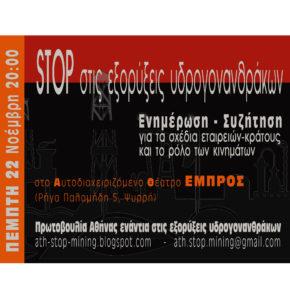 Πέμπτη 22.11.2018, Ανοιχτή Εκδήλωση / Συζήτηση - Πρωτοβουλία Αθήνας ενάντια στις εξορύξεις υδρογονανθράκων